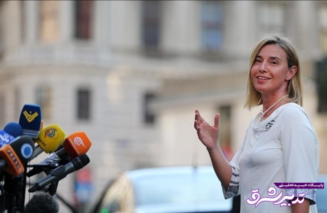 تصویر از موگرینی: بسته حمایتی از ایران طی ۲ روز آینده تسلیم مقامات ایران میشود