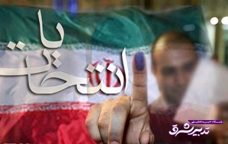 تصویر از خبرهای انتخاباتی از تالش