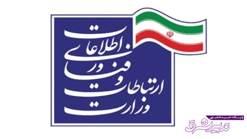 تصویر از وزارت ارتباطات فهرست شرکتهای واردکننده موبایل با ارز دولتی را اعلام کرد