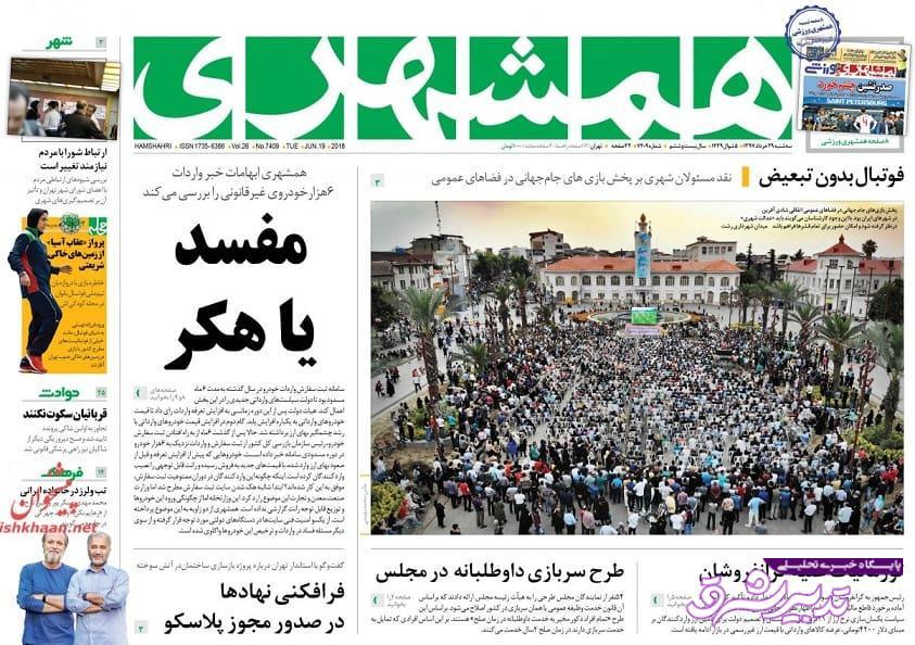 تصویر از رشت حسرت دیگران؛ تماشای فوتبال در پیاده راه فرهنگی رشت مورد توجه رسانه های کشوری