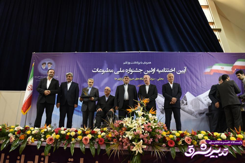 تصویر از آیین اختتامیه اولین جشنواره ملی مطبوعات برگزار شد