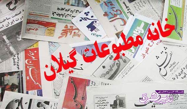 بیانیه موسسه خانه مطبوعات گیلان