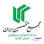 مجمع متخصصین ایران