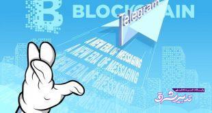تلگرام های غیر رسمی و ناامن