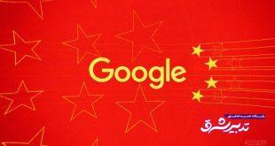 گوگل چین