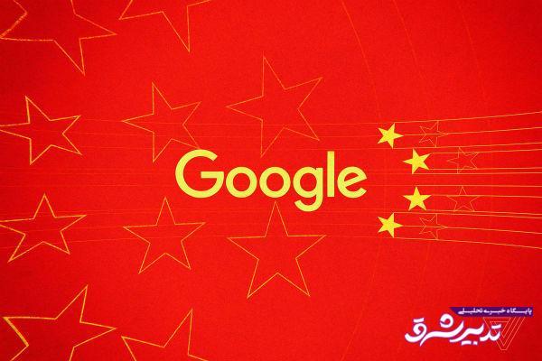تصویر از گوگل چین نتایج جستجوی هر فرد را همراه با شماره تلفن در اختیار دولت قرار میدهد