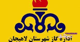 اداره گاز شهرستان لاهیجان