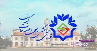 شورای هماهنگی جبهه اصلاحات استان گیلان
