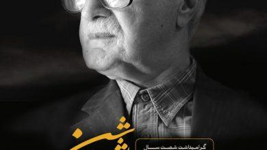 تصویر از آئین نکوداشت دکتر محمد روشن با عنوان « شب روشن » در رشت برگزار مى شود