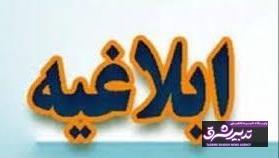 تصویر از ابلاغیه انجام معاملات شهرداری رشت از طریق سامانه تدارکات دولت ستاد
