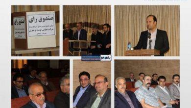 تصویر از اولین مجمع عمومی عادی نوبت دوم شرکت تعاونی توسعه و عمران لاهیجان برگزار شد + اسامی منتخبین
