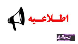 تصویر از شهرداری رشت خبر داد: جایزه تشویقی پرداخت عوارض در روزهای پایانی امسال