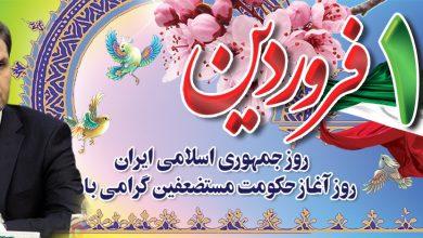 تصویر از بیانیه رئیس شورای اسلامی شهر رشت به مناسبت ۱۲ فروردین روز جمهوری اسلامی