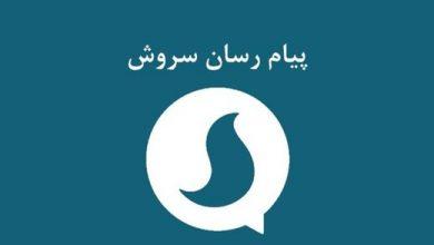 تصویر از سروش رقابت را به تلگرام و اینستاگرام واگذار کرد