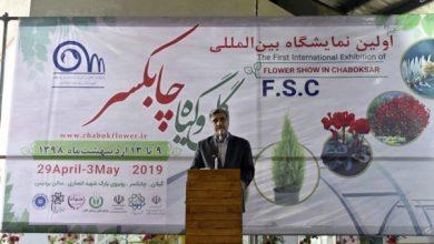 تصویر از با حضور استاندار و معاون وزیر جهاد کشاورزی؛ افتتاح اولین نمایشگاه بین المللی گل و گیاه چابکسر