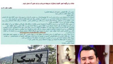 تصویر از اختصاصی / استفتاء فعال رسانه ای گیلان از دفتر آیت الله العظمی خامنه ای در خصوص سد لاسک ؛ ملاک در اینگونه امور قانون و مقررات مربوطه است