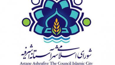 تصویر از استعفای قریبالوقوع رئیس و دیگر عضو شورای شهر آستانهاشرفیه