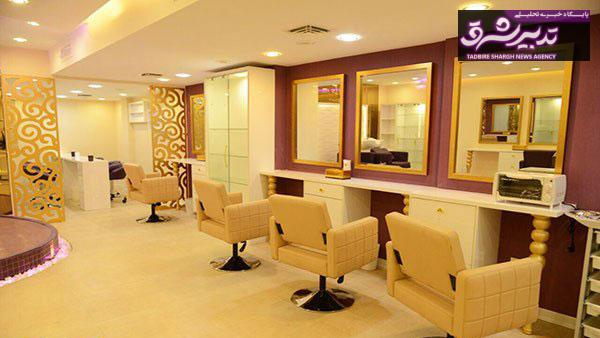 آرایشگاههای شمال تهران