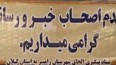 تصویر از واکنش تند استانداری مازندران به خبر الحاق رامسر به گیلان: این شایعه کار عدهای از ورشکستگان سیاسی منطقه است!