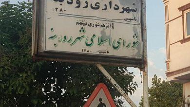 تصویر از شهرداری رودبنه در اغمای چند ساله ! /شورای شهری که متحدانه ! سکوت می کند / در این شهر چه خبر است ؟