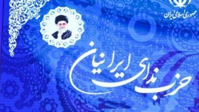 تصویر از رئیس جدید حزب ندای ایرانیان شعبه گیلان انتخاب شد