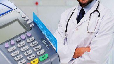 تصویر از سازمان امور مالیاتی: پزشکان متخلف در استفاده از کارتخوان، به دو درصد از کل درآمد خود جریمه میشوند
