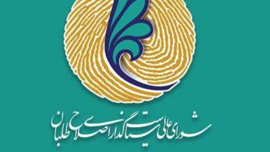 تصویر از حزب اسلامی کار از شورای عالی سیاستگذاری اصلاح طلبان خارج شد