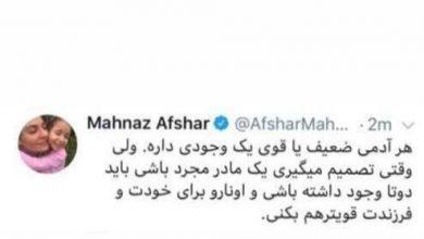 تصویر از مهناز افشار از همسرش طلاق گرفت/ او تا پیش از محکومیت همسرش، تمام قد از او دفاع میکرد