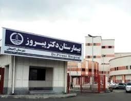 تصویر از اختصاصی/ چه کسی پاسخگوی اوضاع نابسامان بیمارستان دکتر پیروز لاهیجان است؟ ؛ آیا بیمارستان پیروز شان و اعتبار شرق گیلان خواهد بود؟