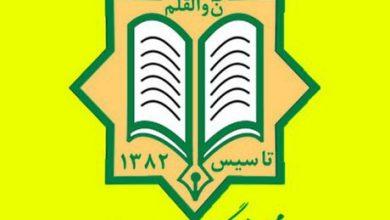 تصویر از با برگزاری انتخابات؛ تغییر در هیات رئیسه تشکیلات گیلان مجمع فرهنگیان ایران اسلامی