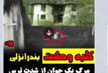 تصویر از به اتهام انتشار محتوای مجرمانه؛ بازداشت ادمین یک کانال خبری تلگرامی گیلان