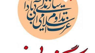 تصویر از استعفای گروهی اعضای کانون بانوان حزب کارگزاران(استان گیلان)؛ در پی استعفای مسئول کانون بانوان این حزب