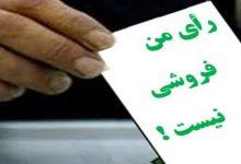 تصویر از بیانیه جمعی از فعالین رسانه ای لاهیجان/ خرید آراء و توزیع منابع مالی بین افراد خیانتی بزرگ به خدا و خلق خداست