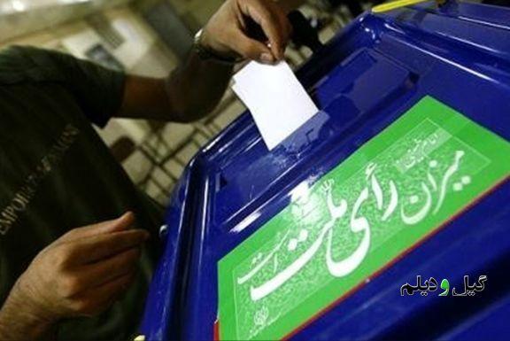 ثبت نام انتخابات