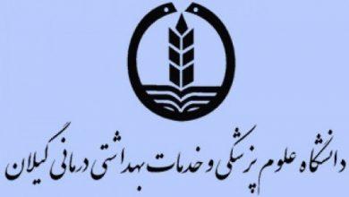 تصویر از با حکم وزیر بهداشت؛ اعضای هیات امناء دانشگاه علوم پزشکی گیلان منصوب شدند