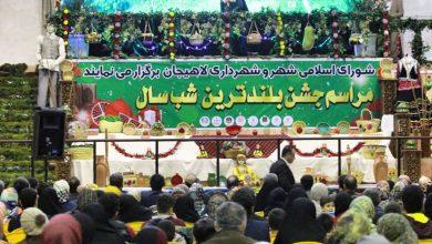 تصویر از گزارش تصویری جشن بلندترین شب سال در لاهیجان