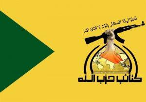 حزبالله عراق