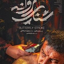 تصویر از درباره فیلم شنای پروانه/ رها شدن درام از کلان روایت سیاسیکاری