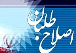 تصویر از اطلاعیه اصلاح طلبان شهرستان رودبار: ضمن احترام به تمامی نامزدها، از هیچ کاندیدایی حمایت نمی کنیم+تصاویر