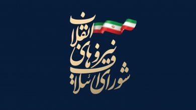 تصویر از سروری: لیست شورای ائتلاف برای تهران تا پایان هفته جاری نهایی میشود/ ۵۰درصد لیست جوانان و چهرههای جدید خواهند بود