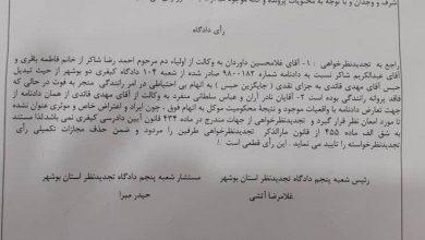 تصویر از رای دادگاه قائدی صادر شد / مهاجم استقلال محکوم شد