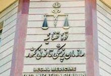 تصویر از رئیس پزشکی قانونی: آمار کشتههای آبان را از وزیر کشور بپرسید / آمار را به مراجع ذیصلاح اعلام کردیم؛ وظیفهای مبنی بر اعلام عمومی آن نداریم