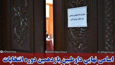 تصویر از بااعلام نظر شورای نگهبان مشخص شد؛ عدم تائید صلاحیت شجاع اسرارپوش و حسن آقاجانی از حوزه انتخابیه صومعهسرا