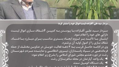 تصویر از سردار سید علی آقازاده لیست اموال خود را منتشر کرد