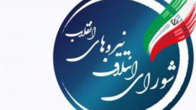تصویر از بدون حضور پایداری ها و وزرای احمدی نِژاد؛ لیست سی نفره شورای ائتلاف در تهران اعلام شد + اسامی