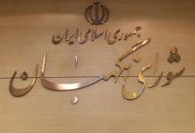 تصویر از شورای نگهبان تایید صلاحیت تعدادی از نمایندگان رد صلاحیتشده را تکذیب کرد