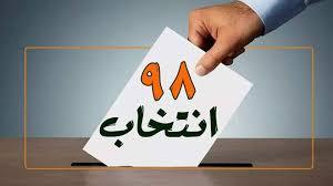 تصویر از جمع بندی انتخابات۹۸