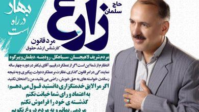 تصویر از اقدام جالب توجه یک کاندیدای انتخابات در لاهیجان و سیاهکل