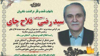 تصویر از توضیحات دکتر سیده مریم فلاح چای درباره علت مرگ پدر؛ عضو سابق شورای شهر لاهیجان مشکوک به ابتلا به کرونا درگذشت