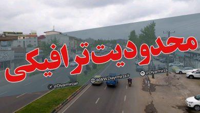 تصویر از سفر به گیلان و مازندران ممنوع شد اعمال محدودیت تردد در محورهای ورودی گیلان و مازندران